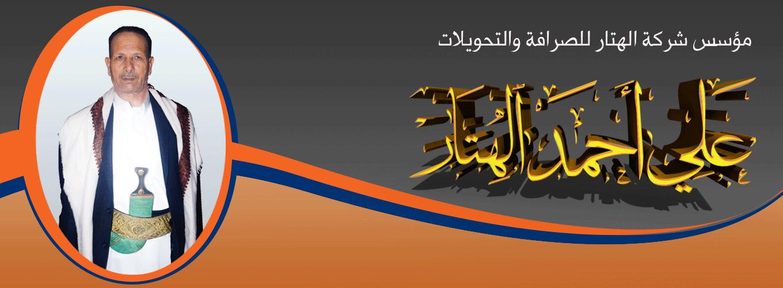 الحاج علي أحمد الهتار